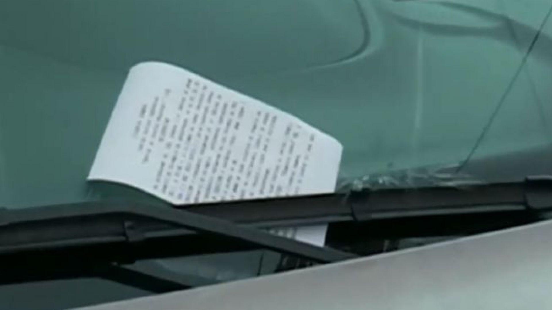Глобяват за неправилно паркиране и с неприсъствен фиш в София