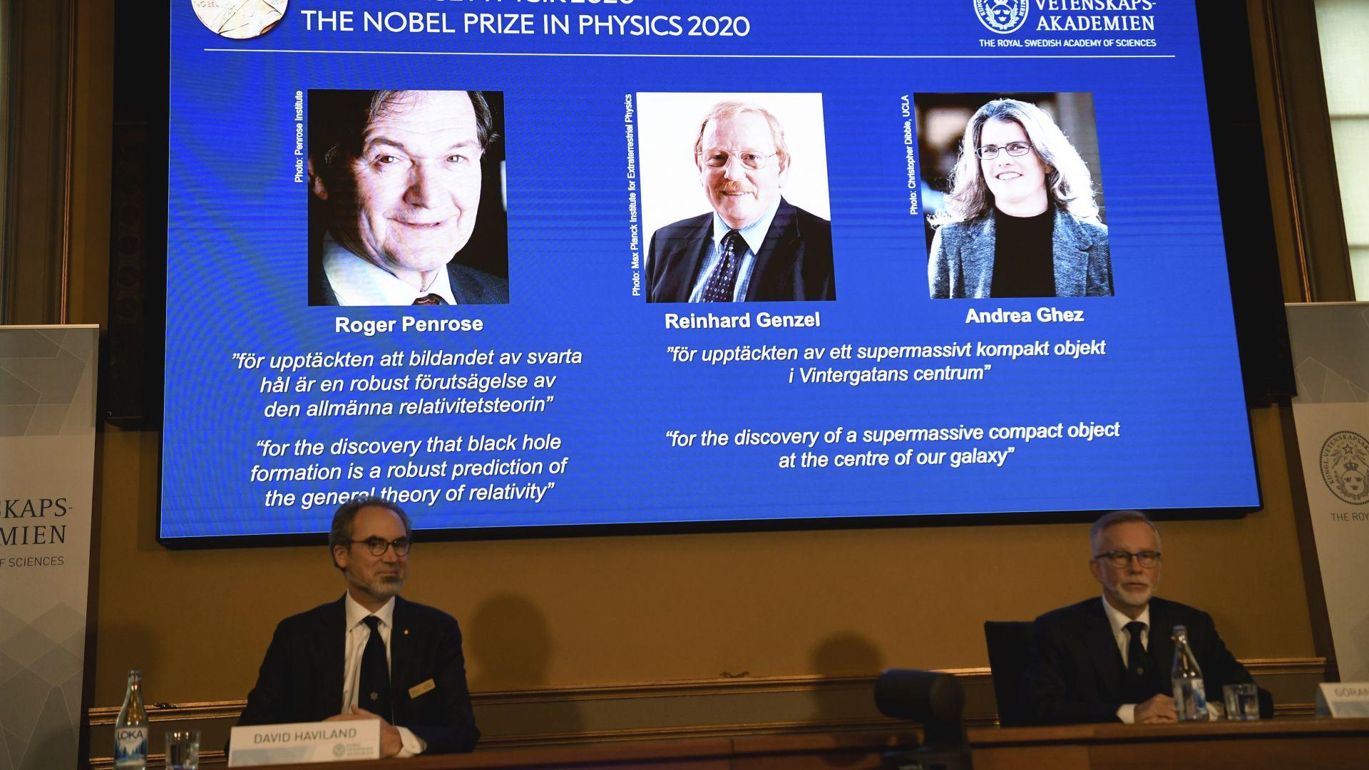 Британецът Роджър Пенроуз, германецът Райнхард Генцел и американката Андреа Гец спечелиха Нобелова награда за физика