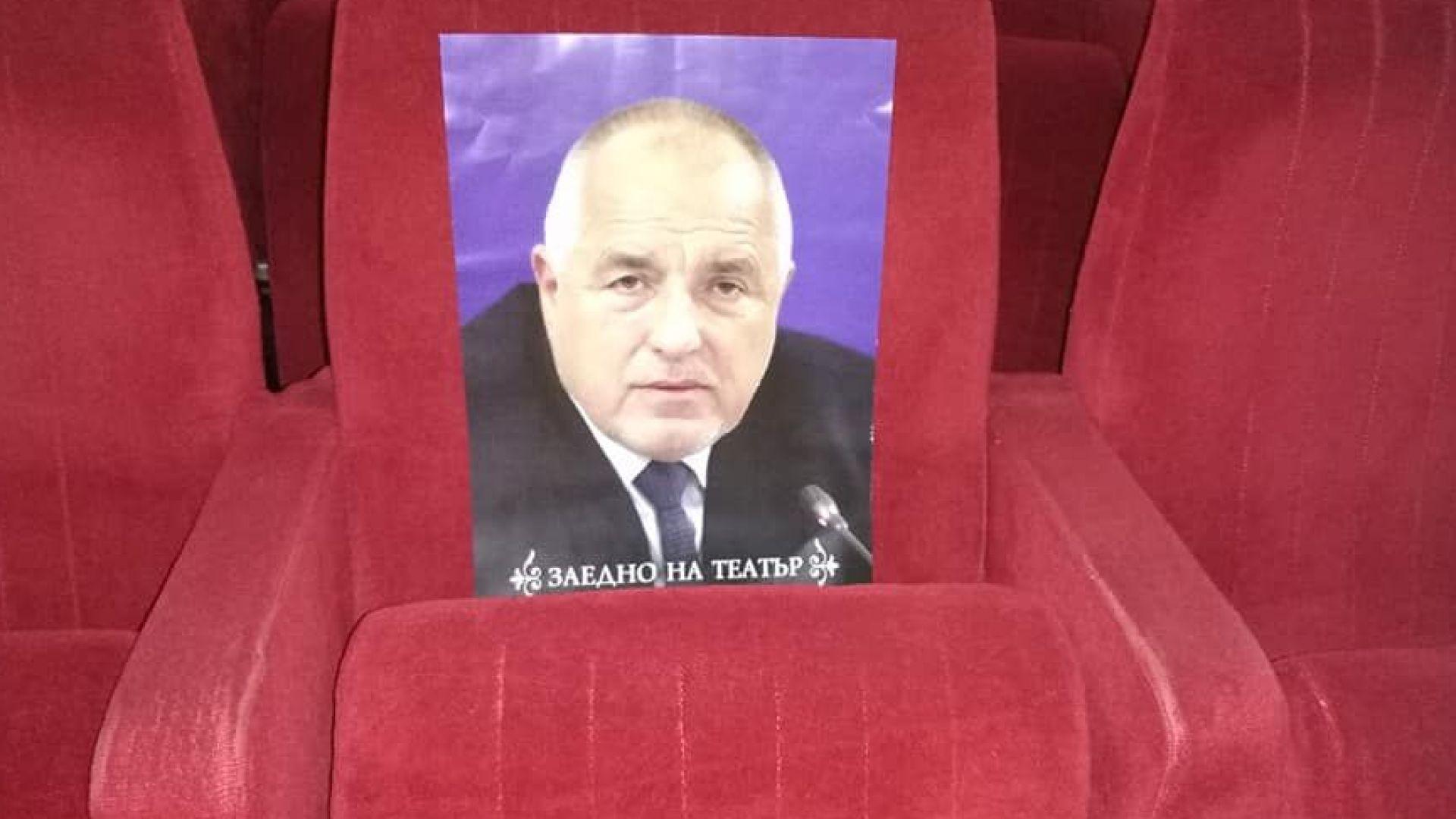 """Празните места в плевенския театър са """"заети"""" със снимки на Борисов и Мутафчийски"""