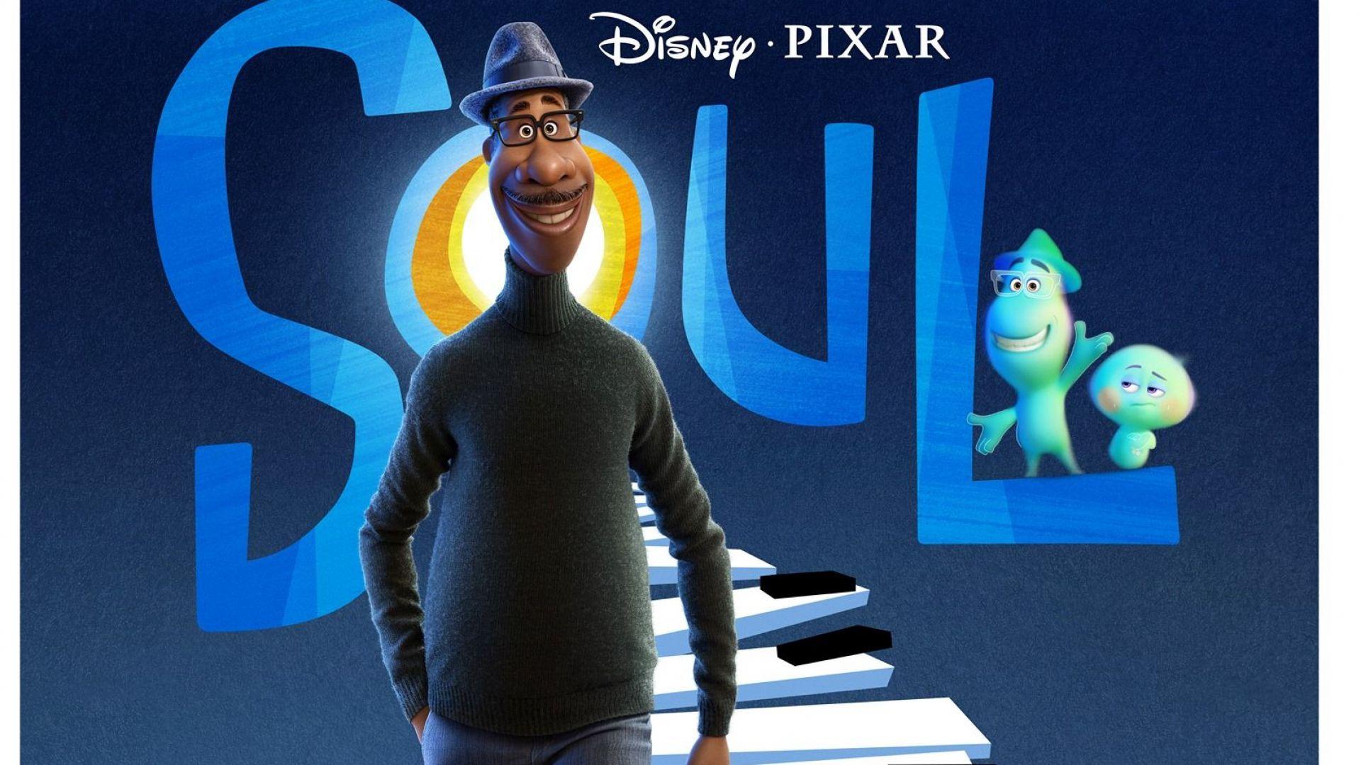 """""""Пиксар"""" се отказа от кинo премиера на анимацията """"За душата"""""""