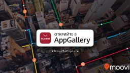 Световноизвестното приложение за градски транспорт Moovit вече е налично в Huaweii AppGallery за България