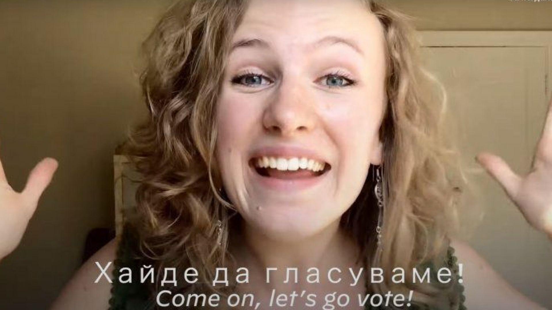 Призив на български в предизборен клип на Джо Байдън. Вижте кой говори (видео)