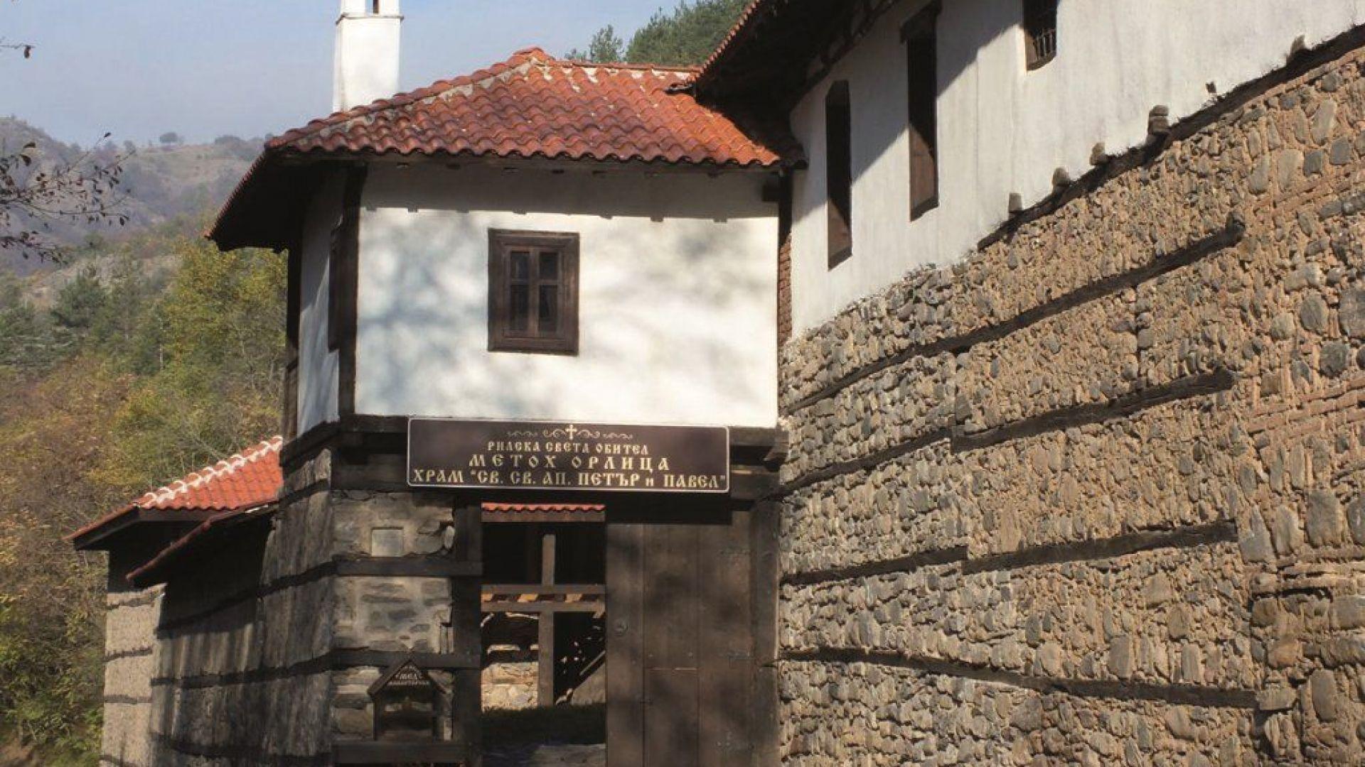 Метох Орлица, на пътя за Рилския манастир
