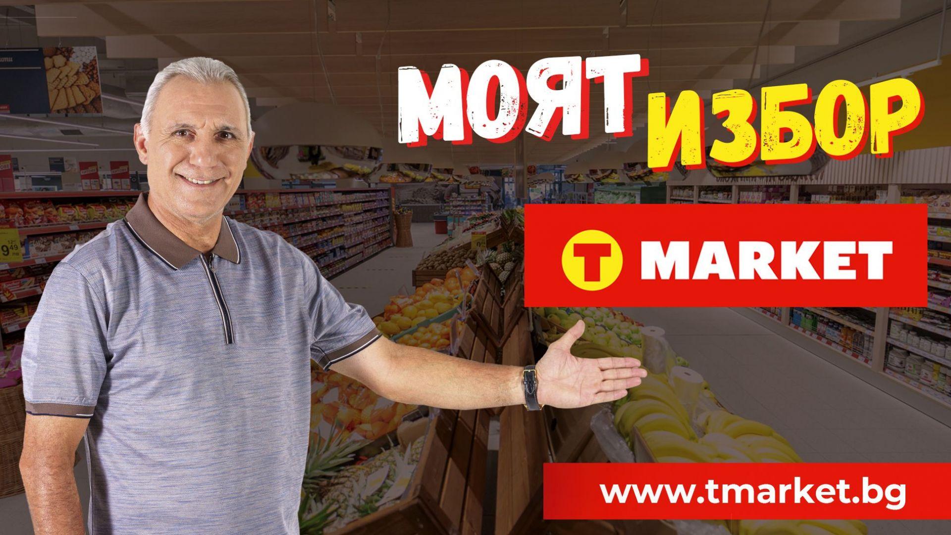 Христо Стоичков стана рекламно лице на T MARKET