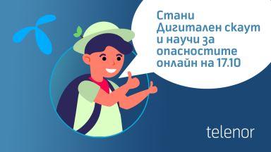 Игра помага на децата да са внимателни в интернет