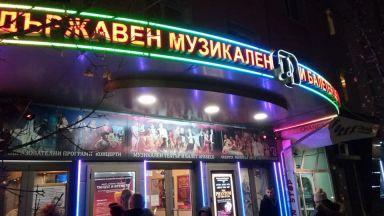 """Музикалният театър и Балет """"Арабеск"""" отменят спектаклите си до 1 ноември"""