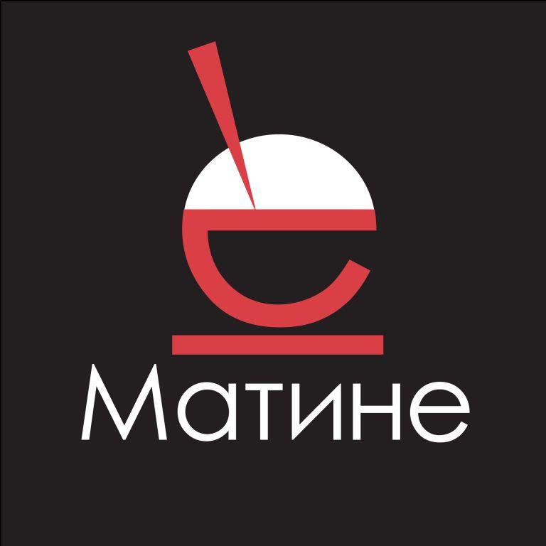 Матине