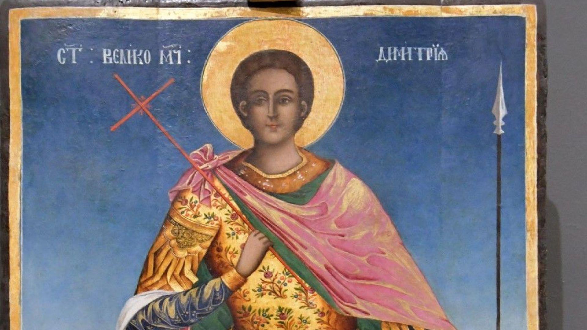 26 октомври: Ден на почит към Свети Димитрий покровителя