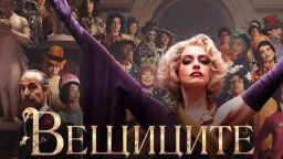 """За Хелоуин: """"Вещиците"""" с Ан Хатауей излиза на 30 октомври"""