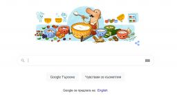Google отбеляза рождението на откривателя на Лактобацилус булгарикус