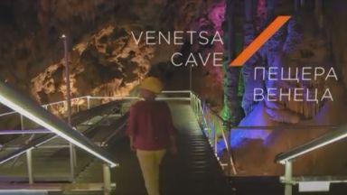 Пещера Венеца - цветното бижу край Белоградчик (видео)