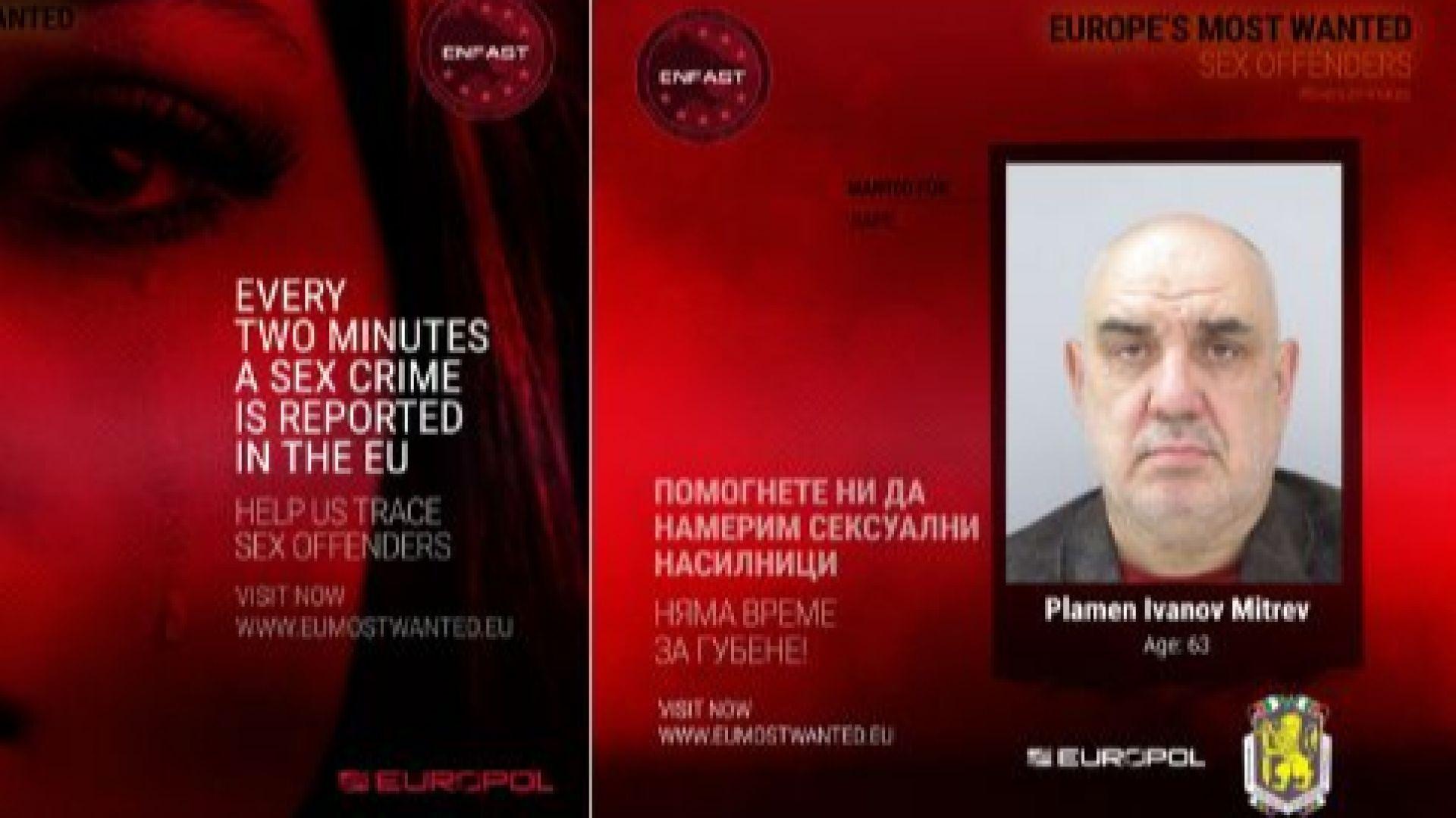 Българин е сред най-издирваните сексуални престъпници в Европа