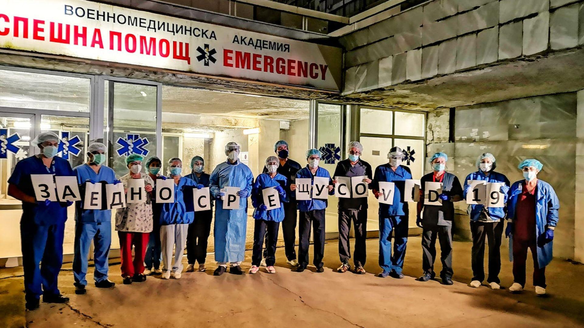 Нов флашмоб на медиците с нов призив за спазване на мерките (снимки и видео)