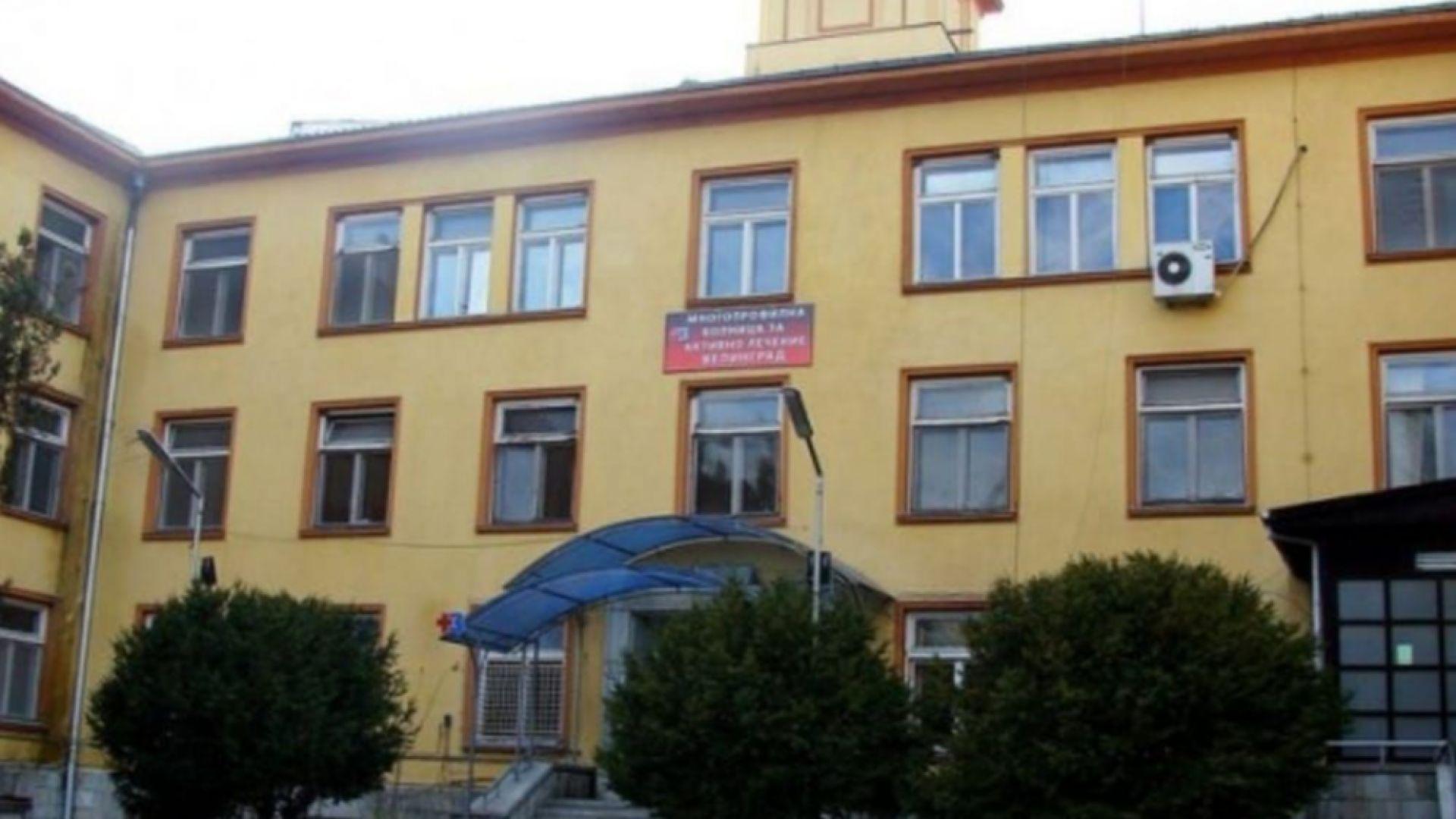 Още разкрития за злоупотреби в болницата във Велинград