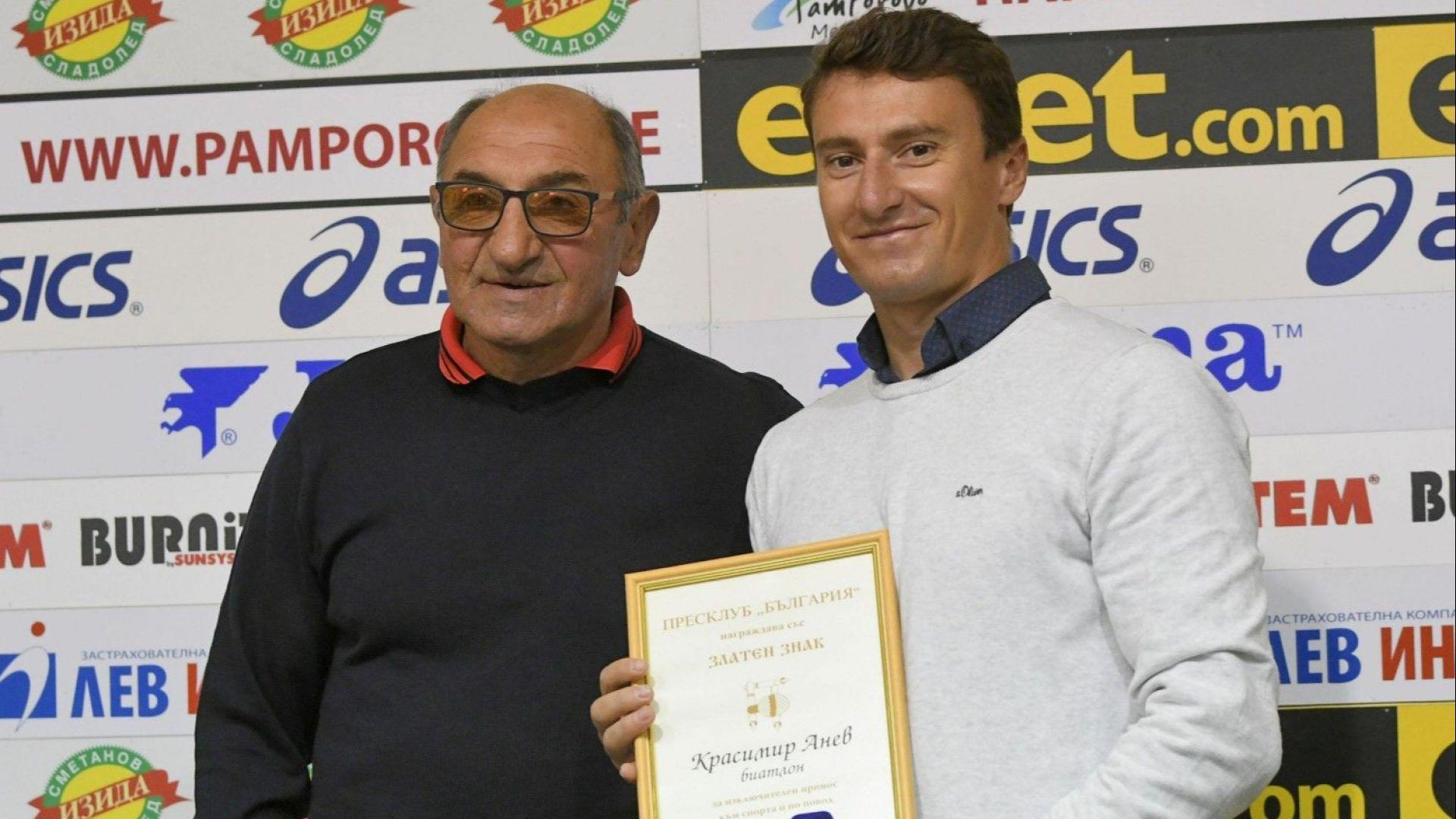 Наградиха Краси Анев за заслуги към биатлона