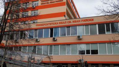"""Болница """"Св. Иван Рилски"""" с апел за помощ с пари, маски и облекла за лекарите"""