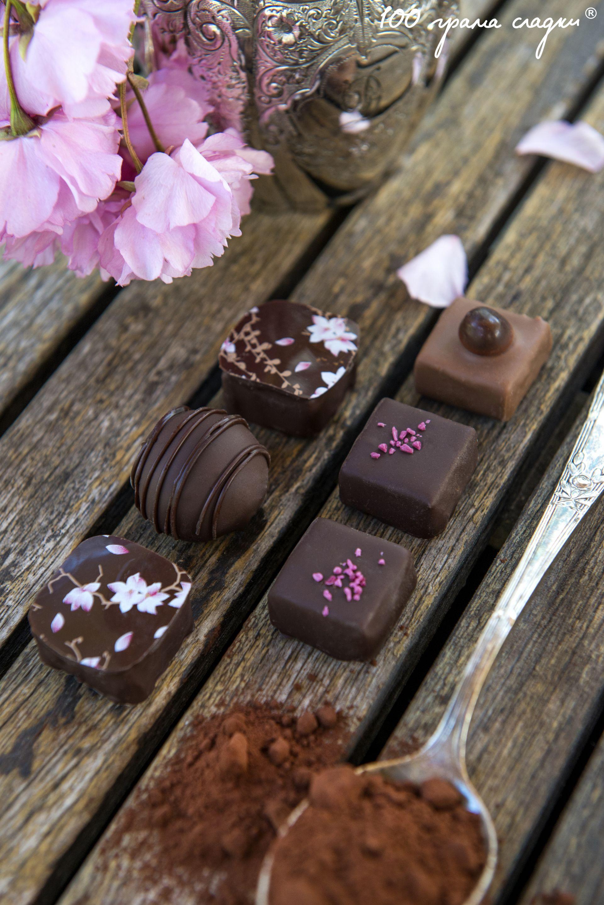 Любов и шоколад...