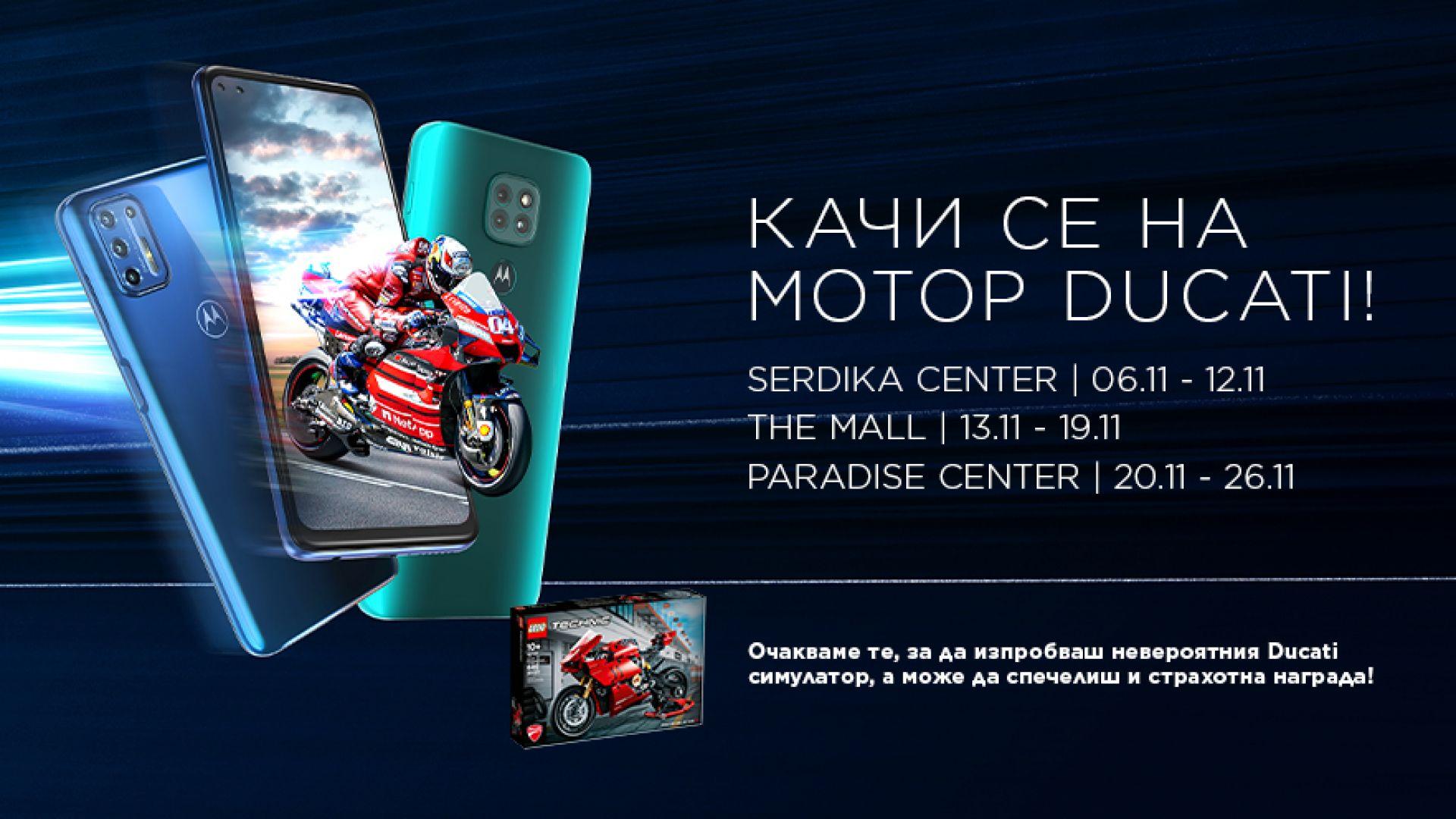 """Motorola стартира кампанията """"Бързина в Бъдещето"""""""