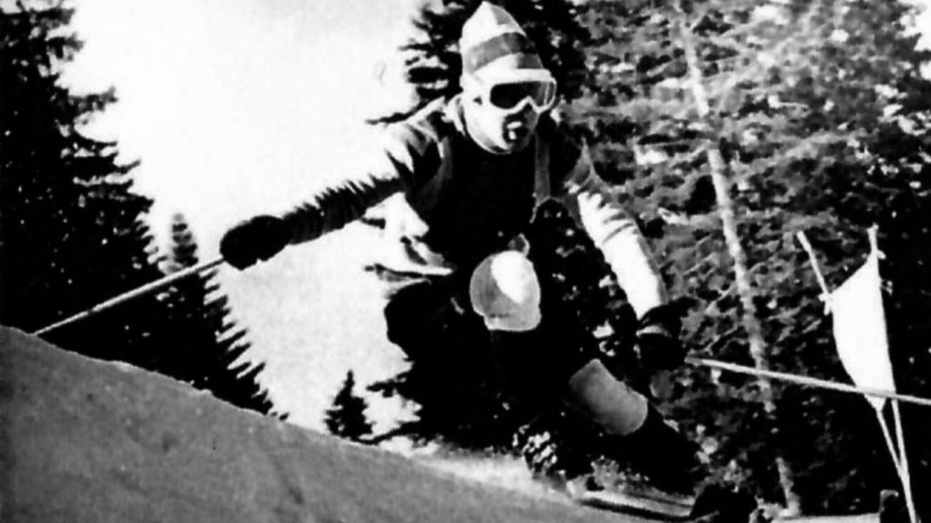 Почина голяма фигура за българските ски