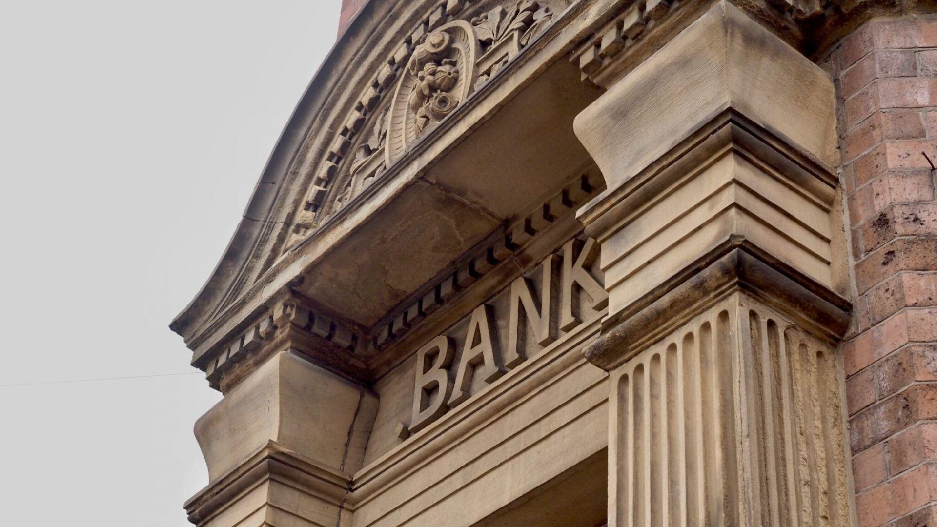 МВФ: Банките трябва да отпускат кредити, въпреки  евентуалното влошаване на качеството им
