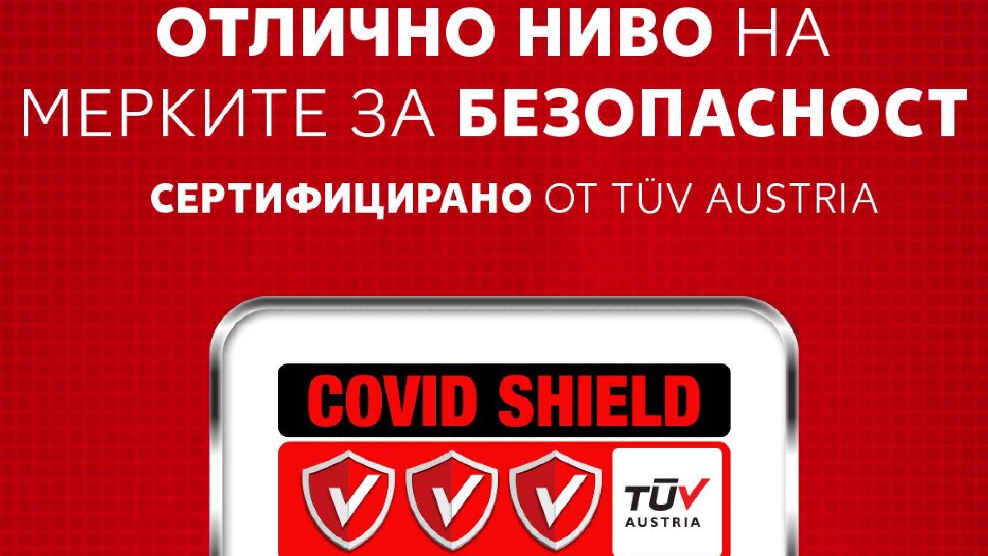 Kaufland България получи първия по рода си международен сертификат TÜV AUSTRIA COVID Shield