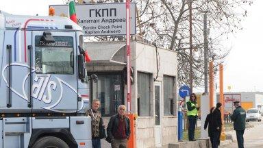 """Протест на """"Капитан Андреево"""" заради забавената обработка на камиони и товари"""