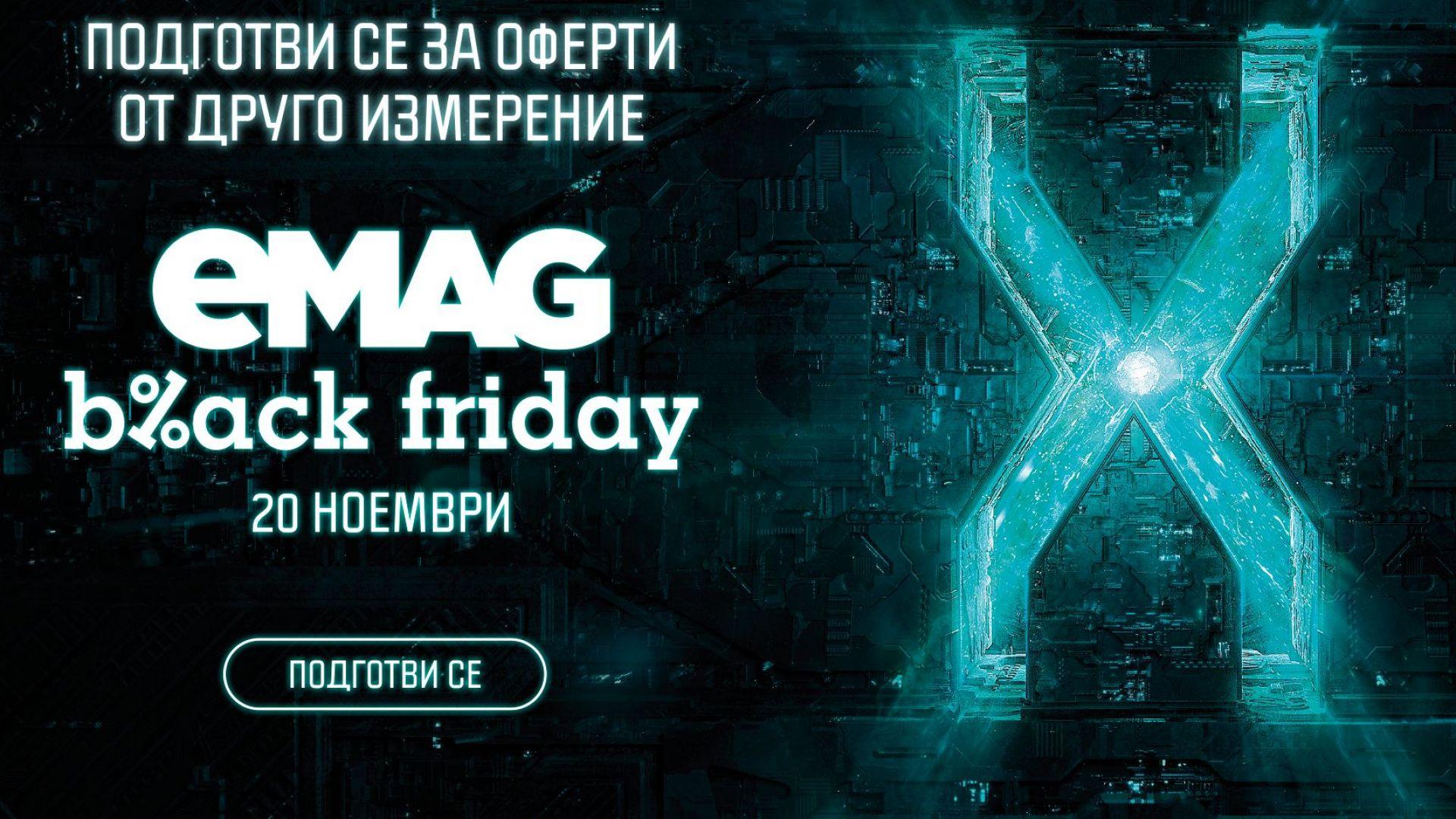 Утре е Черният петък на eMAG