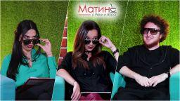 #VIRAL: Очилата на Холивуд пристигнаха в студиото на #Матине