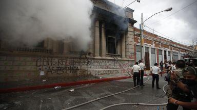 Протестиращи подпалиха парламента в Гватемала (снимки)
