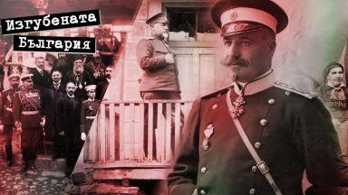 Той не е първият български генерал, който свършва дните си изоставен и забравен