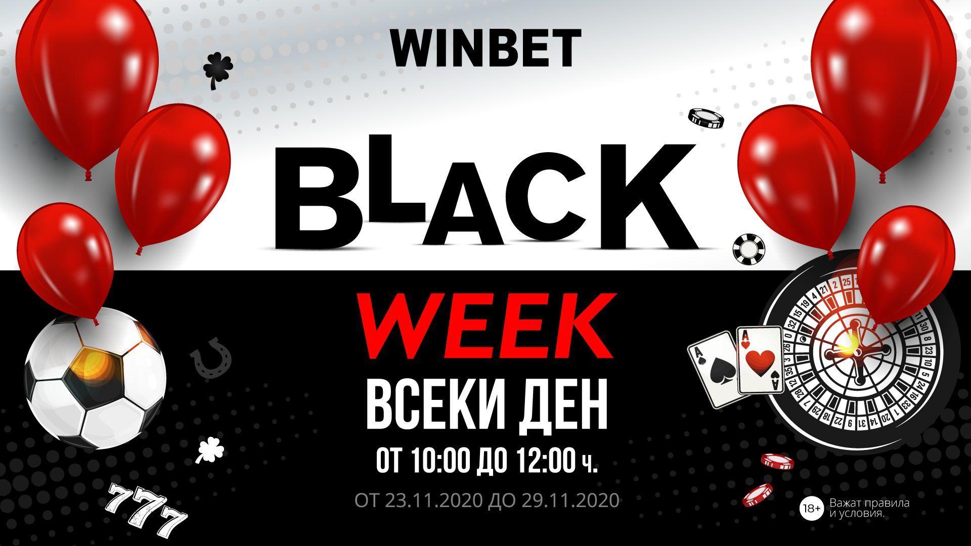 """""""Black Week"""" за всички казино ентусиасти"""