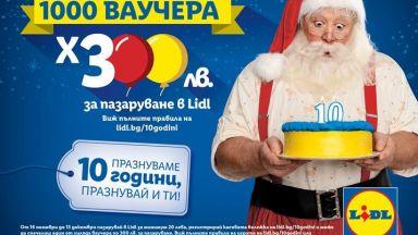 С 1000 изненади Lidl открива празничния сезон в аванс