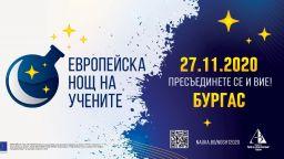Бургас се включва в европейската нощ на учените