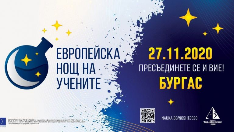 Европейската нощ на учените е ежегодно събитие, осъществявано с помощта