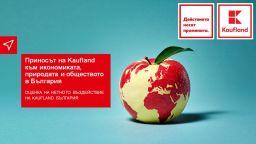 Нетният принос на Kaufland България към българското общество е положителен и възлиза на повече от 1 милиард лева