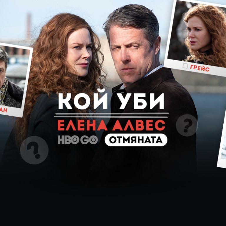 """Кой уби Лора ... Елена Алвес в """"Отмяната""""?"""