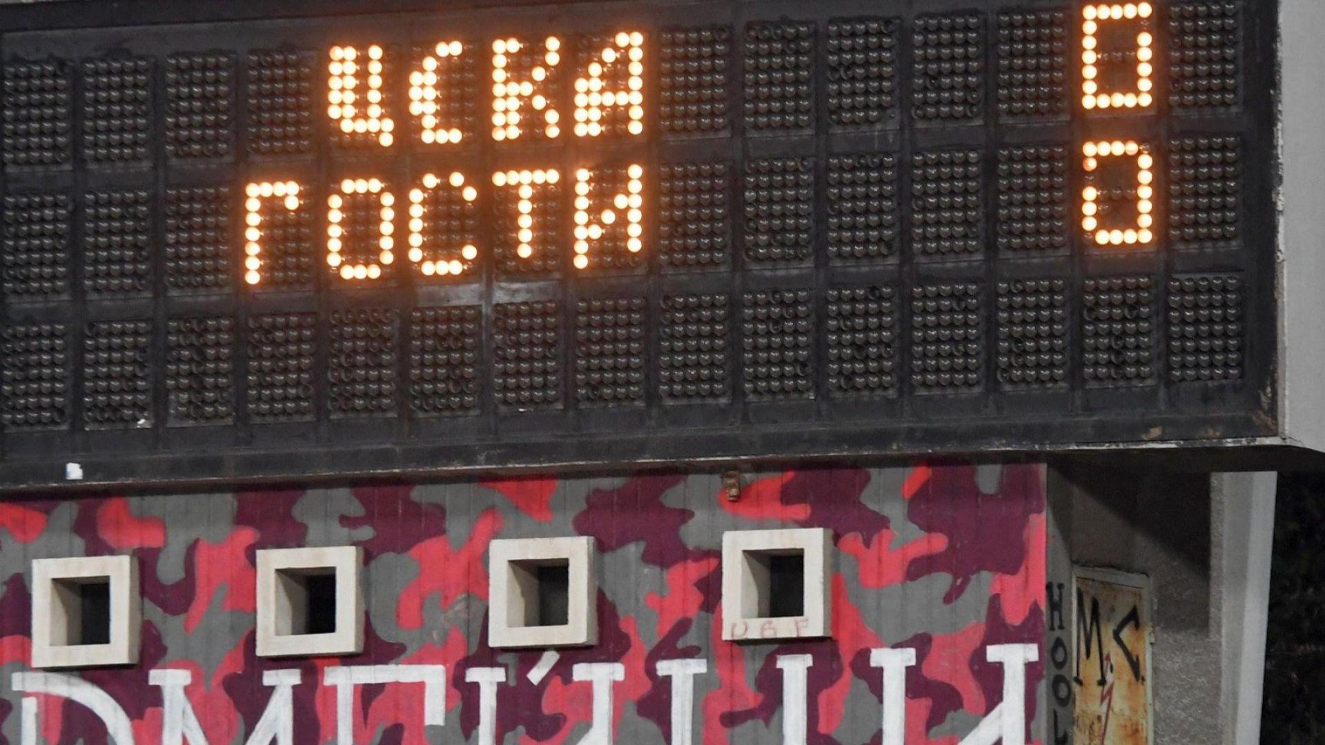 "ЦСКА отнесе глоба за надписа ""гости"""