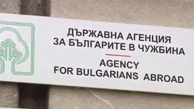 Илия Гюдженов оглави Държавната агенция за българите в чужбина