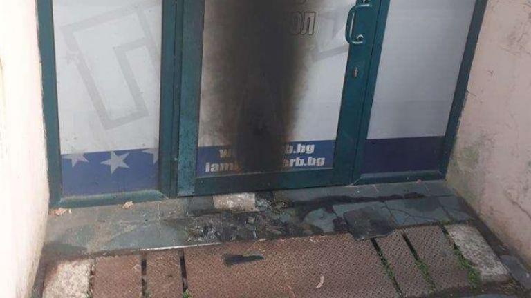 Неизвестни лица са се опитали да запалят офиса на ГЕРБ