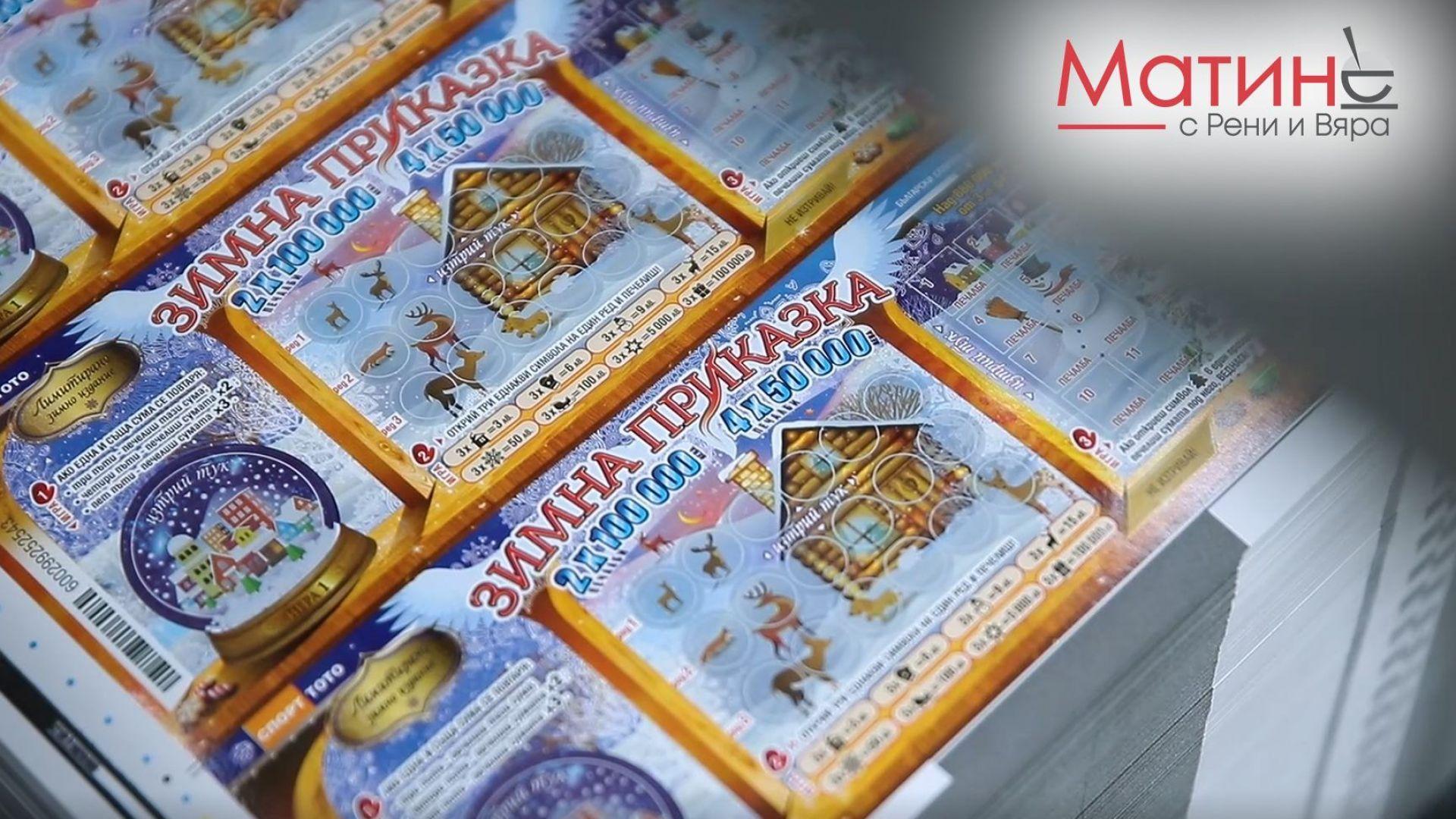 Печатница за сбъднати мечти: Какъв е шансът да спечелите от лотарията по Коледа?