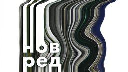 Започва осмото издание на Софийския международен литературен фестивал 2020