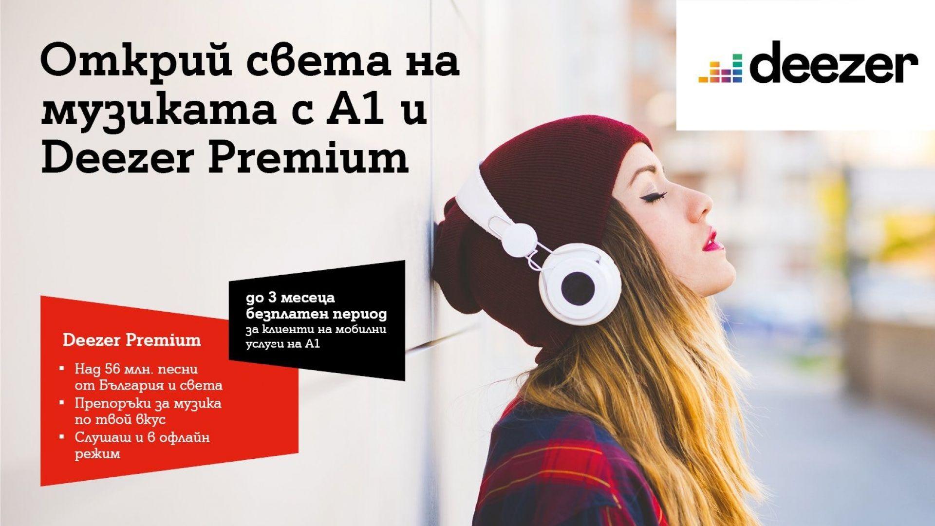 А1 се връща при меломаните с до 3 месеца безплатен абонамент за Deezer Premium