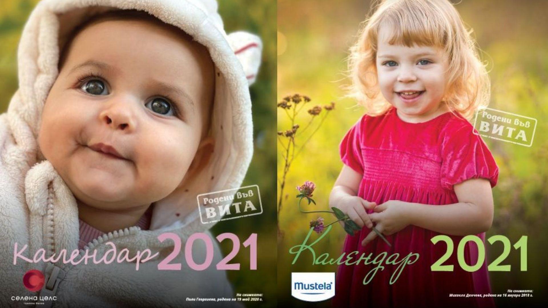 Конкурсът за детски фотографии на МБАЛ ВИТА вече има своите лауреати!