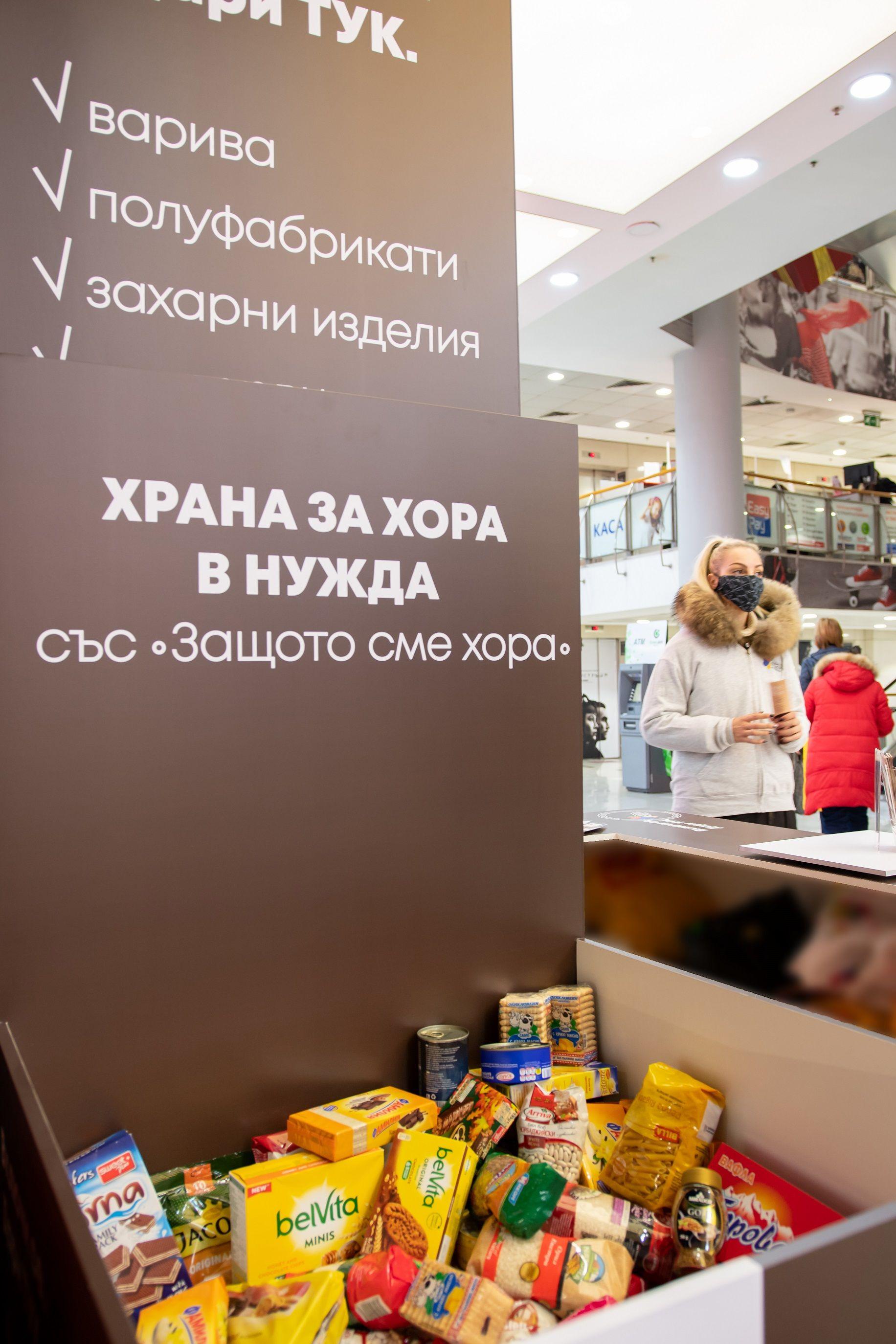 В периода до 20 декември 2020 всеки може да закупи пакетирани хранителни продукти по списък, публикуван на сайта на Mall of Sofia