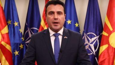 Зоран Заев: Не ни трябва ЕС с цената на македонската идентичност