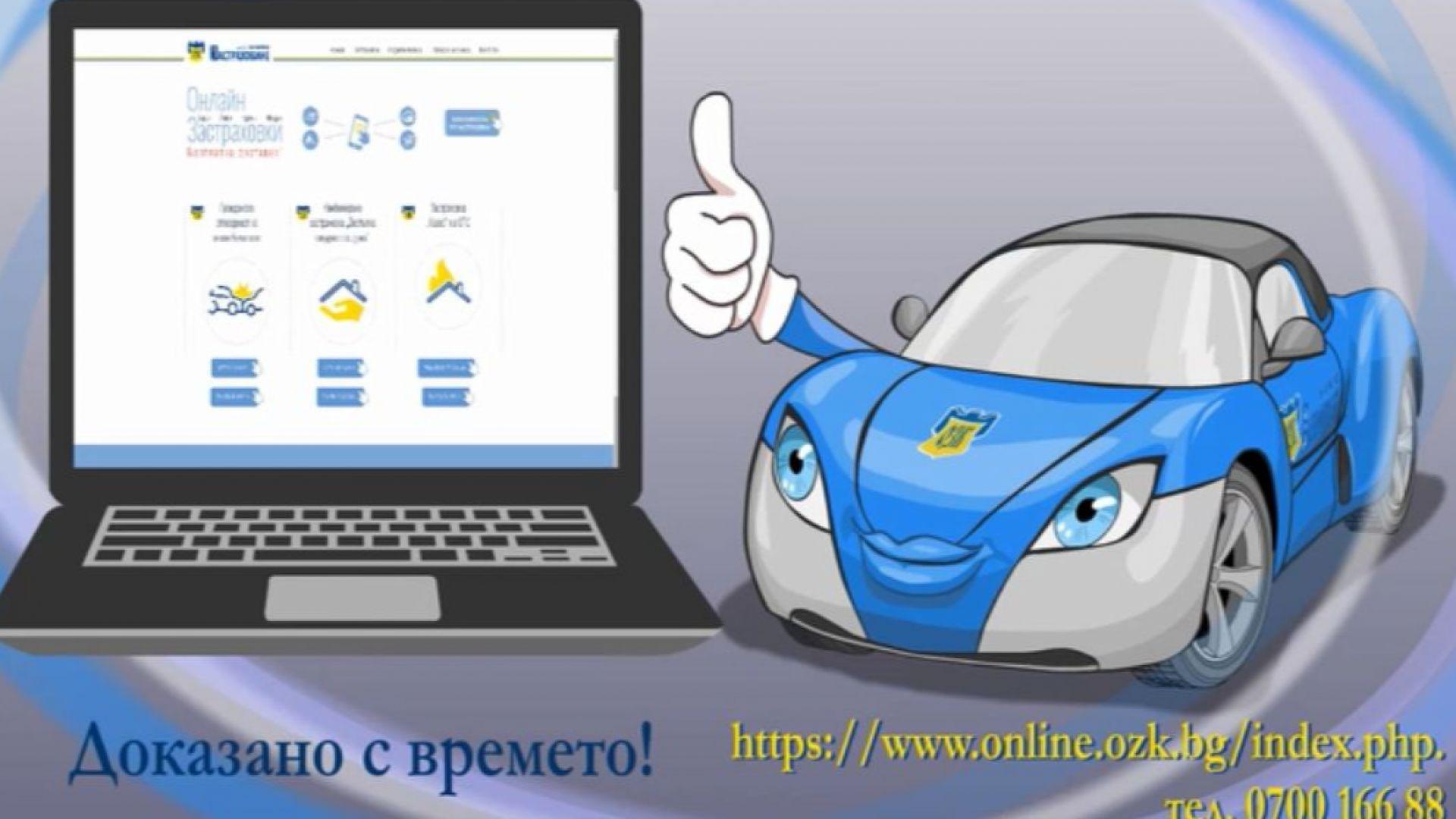 """""""ОЗК-Застраховане"""" стартира онлайн продажба и подновяване на още нови видове застраховки"""