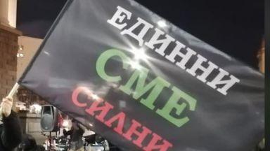 """157-и ден на протести под мотото """"Единни сме силни"""""""