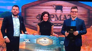 """Хепи Ванче е големият победител във """"Фермата"""""""
