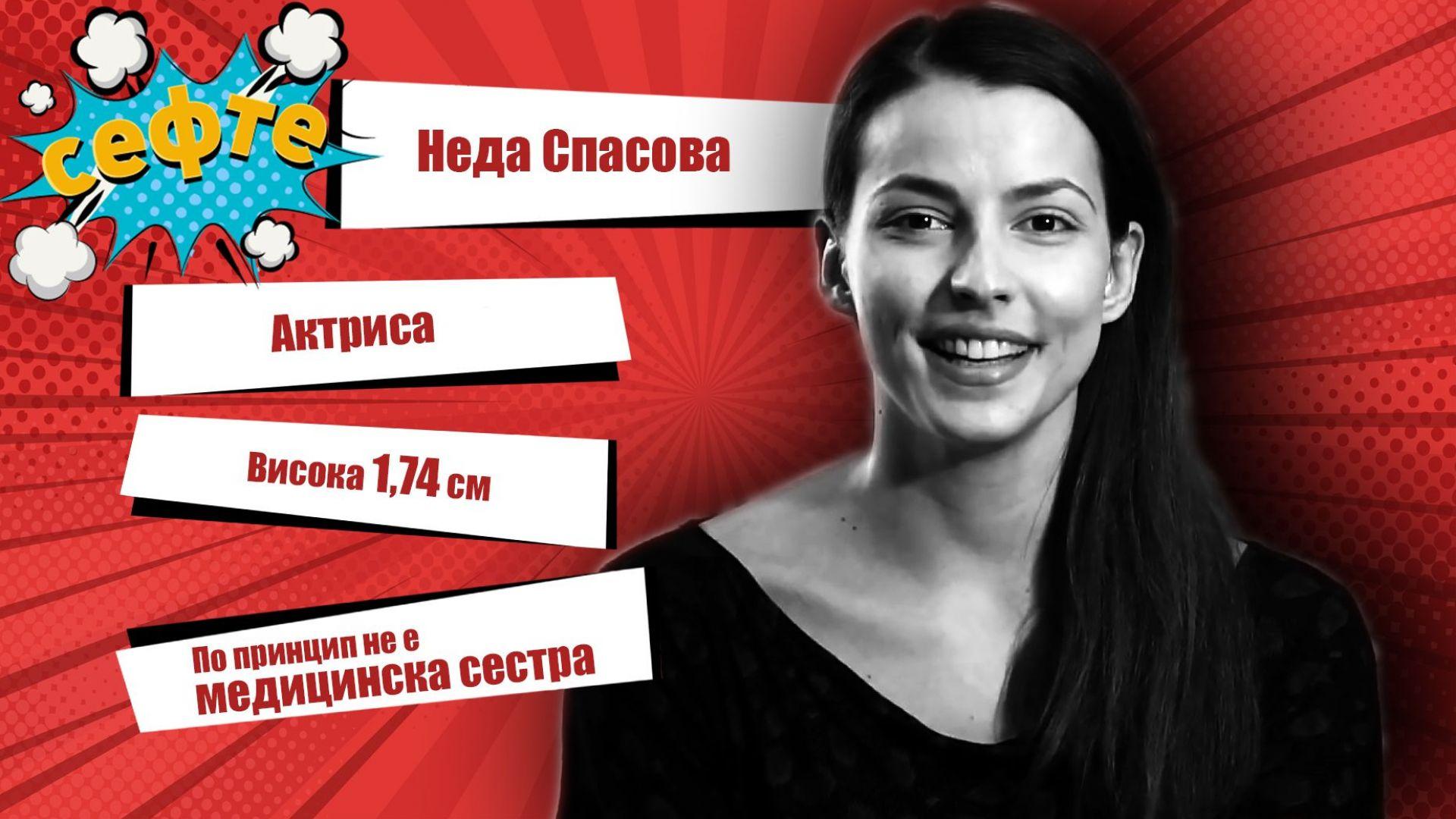 #Сефте: Първата целувка на Неда Спасова била с… момиче