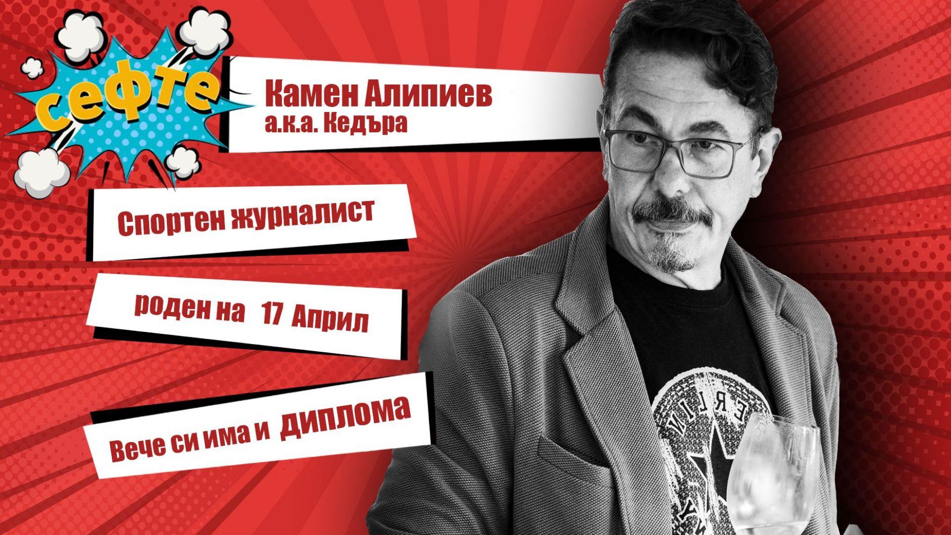 #Сефте: Камен Алипиев не си спомня първия мач, който е коментирал